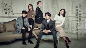Why 'Goblin' a must-see?